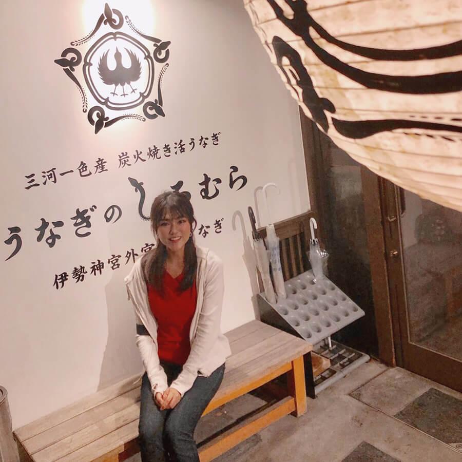 伊勢神宮外宮にも奉納されている鰻が食べられる絶品のひつまぶしを